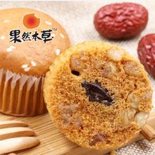 【高返利】果然本草核桃红枣泥枣糕蛋糕1000g