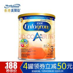 美赞臣(MeadJohnson)港版奶粉3段安儿宝A+香港幼儿配方奶粉荷兰原装进口900克【已结束】