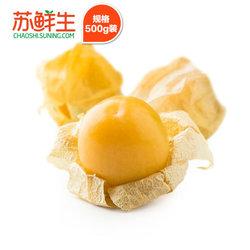 【苏鲜生】吉林长白山菇娘果500g【已结束】