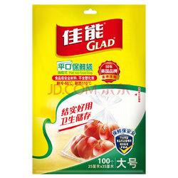 佳能(Glad)平口抽取式保鲜袋食品袋大号 BRP25(25cmx35cm*100个)【已结束】