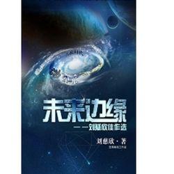 《未来边缘:刘慈欣佳作选》kindle版