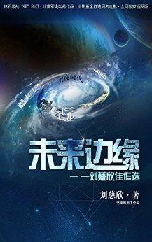 《未来边缘:刘慈欣佳作选》kindle版    1元(需用码)【已结束】