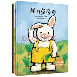 《暖绘本:奇奇好棒》(套装共5册、中英双语)【已结束】