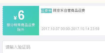 京东 6元免邮券 限量抢【已结束】