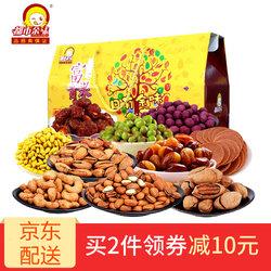 都市余味坚果礼盒袋装 零食大礼包 1350g/盒