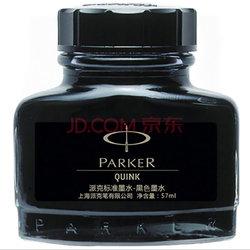 PARKER 派克 墨水 -标准纯黑(零售专用) *2件104元包邮【已结束】
