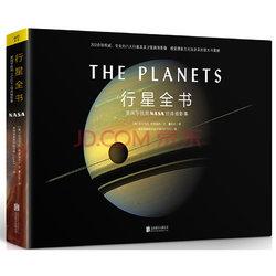 《行星全书:美国宇航局NASA经典摄影集》    113.5元,可满300减180【已结束】
