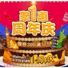 京东沃尔玛全球购官方旗舰店周年庆