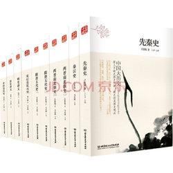 《中国大历史》(套装共10册)    99元,可300-180