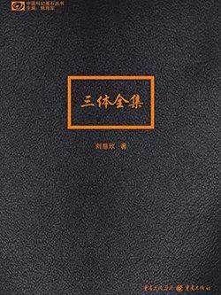 Kindle电子书:《三体》地球往事三部曲