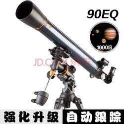 CELESTRON 星特朗 ASTROMASTE 90EQ 望远镜(折射式、天地双观) +凑单品    1005.9元包邮(双重优惠)多样赠品