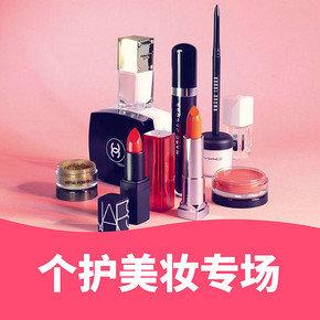 妆装节-1号店-1号店美妆个护专题活动-1号店
