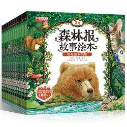 正版《森林报故事绘本》全套12册