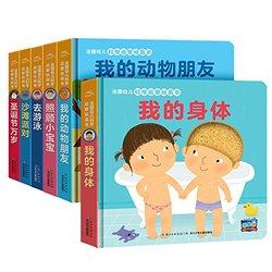《法国幼儿科学启蒙玩具书》(套装共6册) +凑单品    100.81元包邮(200.81-100)