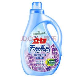 立白 天然亮白低泡洗衣液薰衣草香2kg/瓶18.9元