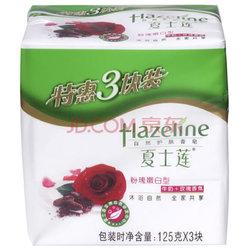 Hazeline 夏士莲 粉瑰嫩白香皂三块装125g*3
