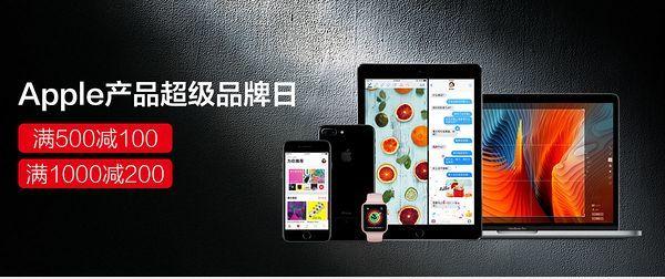 0点! 某当自营 Apple+Beats超级品牌日