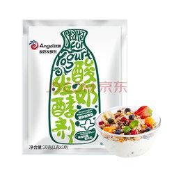 安琪(Angel)酸奶发酵剂经典益生菌型1g/袋*10
