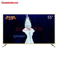 预约:CHANGHONG长虹  55D2P 55英寸32核人工智能4K超高清HDR全金属轻薄语音平板LED液晶电视机(浅金色)