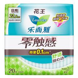 花王乐而雅 零触感特薄日用护翼卫生巾 22.5cm*20片