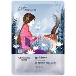 自然堂(CHANDO)喜马拉雅膜法 雪莲舒缓保湿面膜三片(补水保湿)  折6.45元(2件5折)