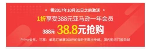 限新用户!工银E生活APP购买中国亚马逊prime会员【已结束】