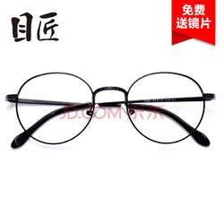 目匠 防辐射近视眼镜男女款 (1.61防蓝光镜片0-800度)