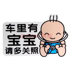 趣行 汽车高反光宝宝警示贴 20x13cm个性不干胶车贴