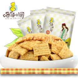喵语小调 小米香锅巴 138g*3袋    10.8元包邮(需用券)