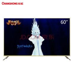 预约:长虹(CHANGHONG)60D2P 60英寸32核人工智能4K超高清HDR全金属轻薄语音平板LED液晶电视机(浅金色)