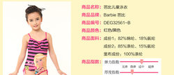 Barbie芭比儿童泳衣裙式儿童游泳衣女童泳衣新款连体公主大泳装DEG32561-B