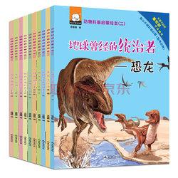 《动物科普启蒙绘本》全10册    19.8元包邮(需用券)