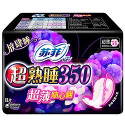 Sofy 苏菲 超熟睡夜用卫生巾 350mm 8片
