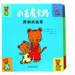 凑单品: 《小老虎卡路》(全15册)    20元【已结束】