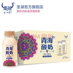 圣湖 青海酸奶 245g*8瓶   折合34.9元/件