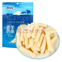 酪友记 天美华乳内蒙古特产 香芋奶条200g