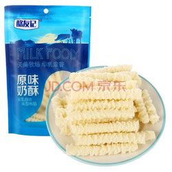酪友记 天美华乳内蒙古特产 牛奶奶酪 休闲零食 草原晨曲奶棒 原味奶酥200g *2件    14.85元(合7.43元/件)