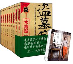 盗墓笔记1-8(限量版)(附《壹刻》)(套装共10册)  116元(216-100)【已结束】