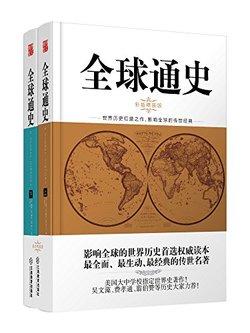 《全球通史》(全二册) 彩插精装版  0.99元