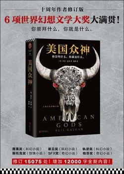 中亚Prime会员: 《美国众神》+《摩根财团》    40.02元包邮(多重优惠)【已结束】