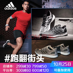 历史新低: adidas 阿迪达斯 Pure Boost DPR 男款跑鞋    489元包邮(双重优惠)【已结束】