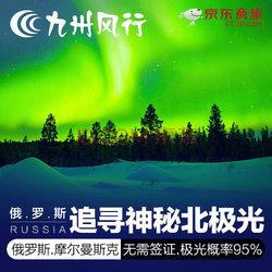 极光之旅 全国多地-俄罗斯摩尔曼斯克 7-9天跟团游    5799元起/人(券后)【已结束】