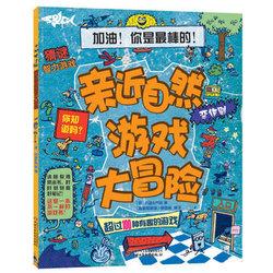 《亲近自然游戏大冒险》((英)小鲨)-某当图书【已结束】