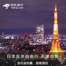 京东11·11: 天津-东京 6天自由行(含首晚酒店)    1969元/人(券后)【已结束】