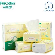 双11预售:PurCotton 全棉时代 婴儿纯棉柔巾 18包【已结束】