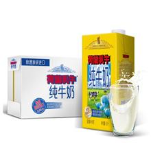 法国原装进口 荷兰乳牛3.5 3.8全脂牛奶1L*6 整箱【已结束】