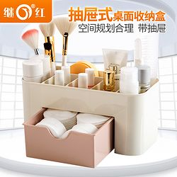 继红 桌面化妆品收纳盒