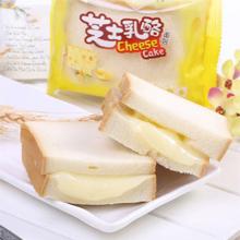 芝士乳酪 夹心面包 800g