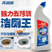亮晶晶 洁厕液套装 750g*2瓶