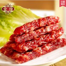 广式腊肠 腊肉香肠250g*2